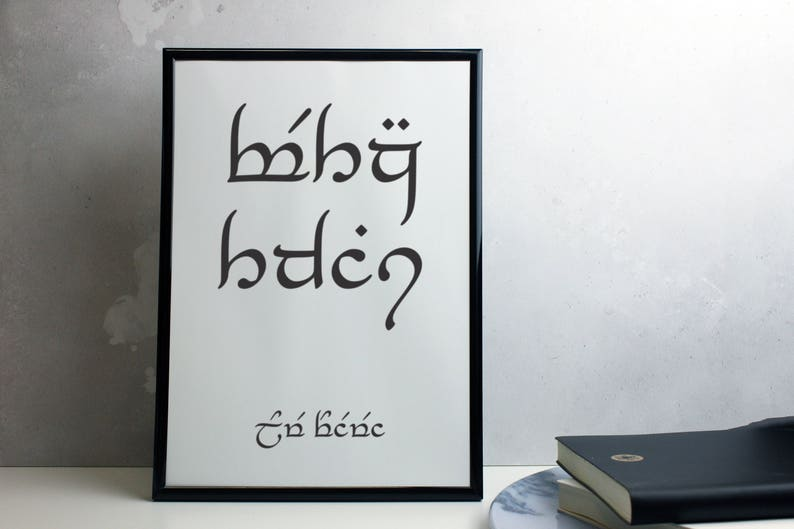 Personalised Elvish Names Romantic Print - Love Forever Personalized Elvish  Print for Couples - Custom Lord of the Rings Inspired Wall Art