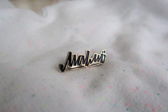 Hej in black Sweden inspired enamel pin