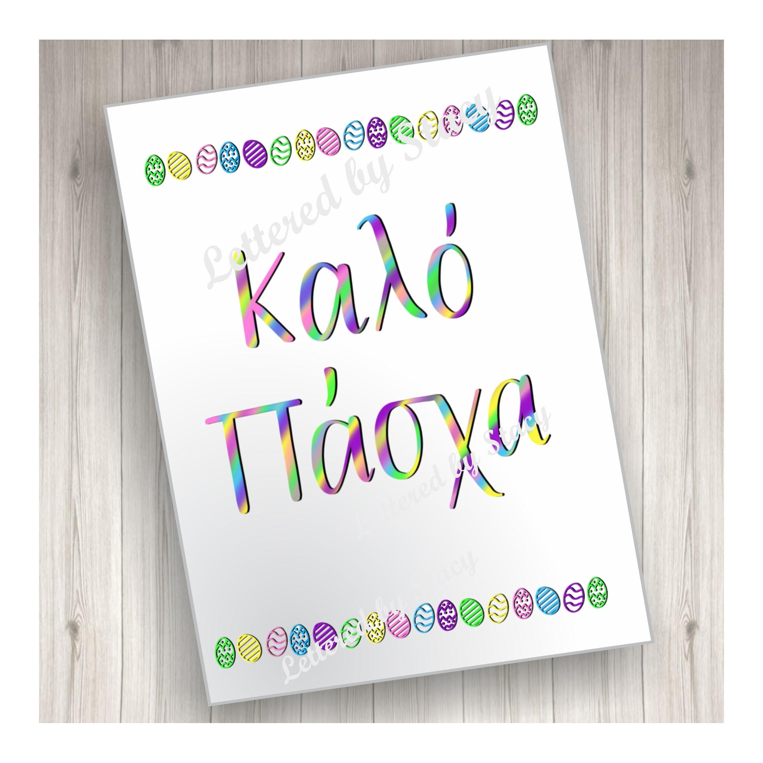 Kalo Pascha Card Greek Easter Card Downloadable Card Etsy