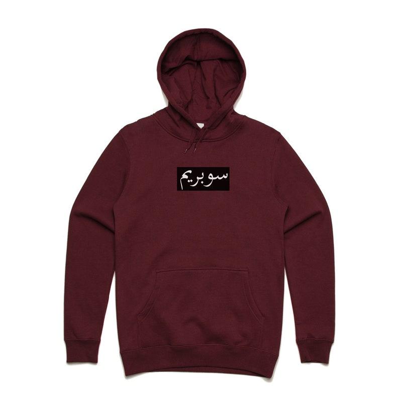 4512020b Supreme Arabic Unisex Hoodie Supreme Sweatshirt Supreme Logo   Etsy