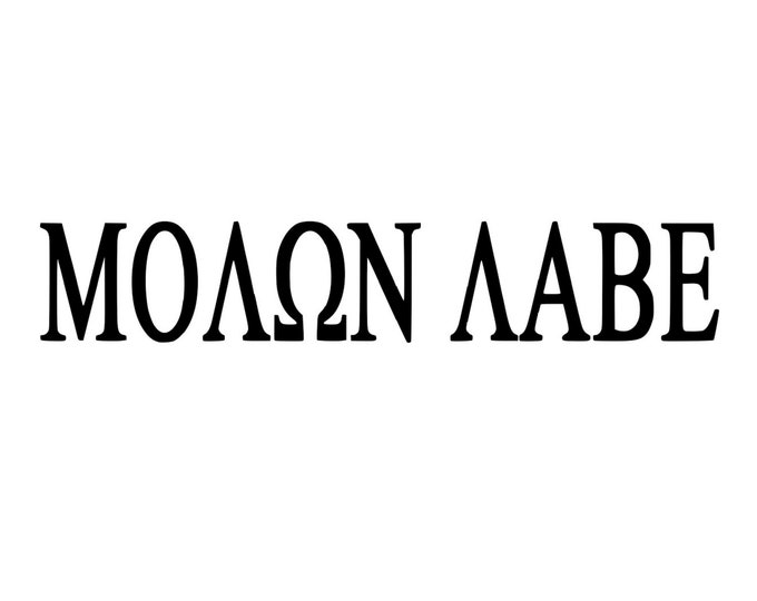 """Vinyl Decal - Molon Labe (Set of 2) - 2.25"""" Height- 2nd Amendment - Auto Decal - Window Decal - Outdoor Vinyl Decal - Free Shipping"""