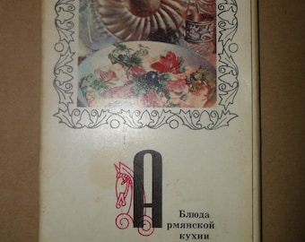 Armenian dishes. Set of 15 Russian photo cards postcards with text 1977 cooking cookbook Soviet book USSR