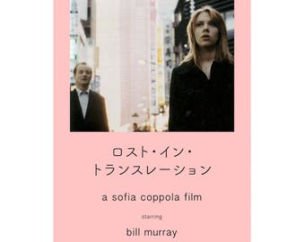 Lost in Translation Sofia Coppola Minimalist Poster