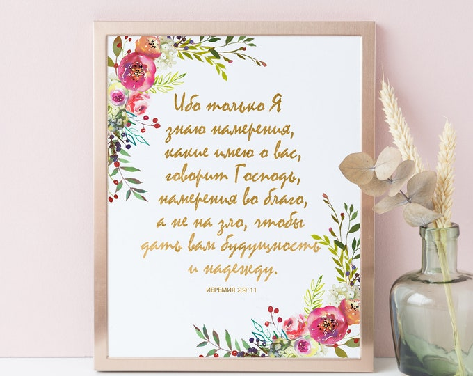 Bible Verse Prints, inspirational her, russian print, For I know the plans I have for you Jeremiah 29 11 SH-1