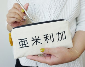 handmade zipper pencil case with Kanji (Japanese).Good for Gifts, Birthday gifts, atationery pouch.