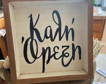 Καλή Όρεξη Decor, Greek Tiered Tray, Greek sign, Greek Kitchen,