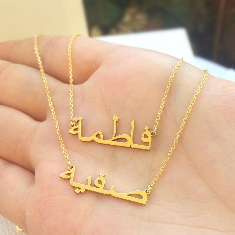 Two Layered Arabic Name Necklace, Double, Two Names, Arabic Font Necklace,  Personalized Necklace, Islam Necklace, Arabic Jewelry, Celebrity