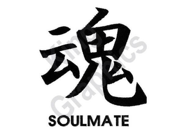 Soulmate Machine Embroidery Design Etsy