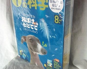 ViNTAGE SEA MONKIES Monkey JAPAN  Wacky Wierd Kit Complete and sealed.
