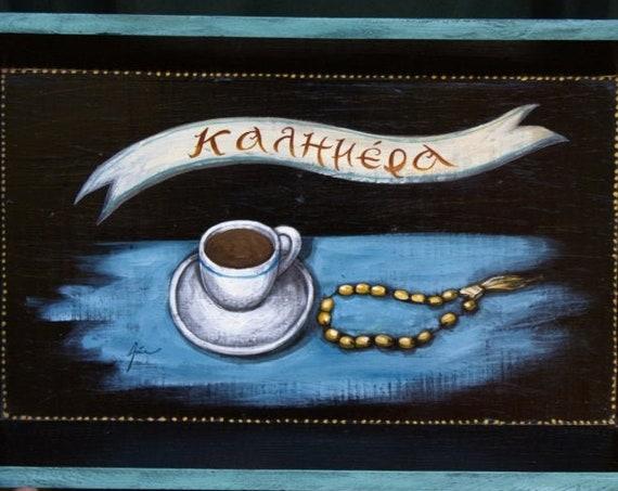 Greek Coffee Wooden Tray