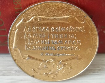 Commemorative medal of the USSR and Ivan Kotlyarevsky