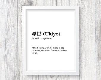 Japanese quote etsy japanese print japanese definition wall art peaceful art quote sign zen poster inspirational quote japanese meaning ukiyo japan art stopboris Choice Image