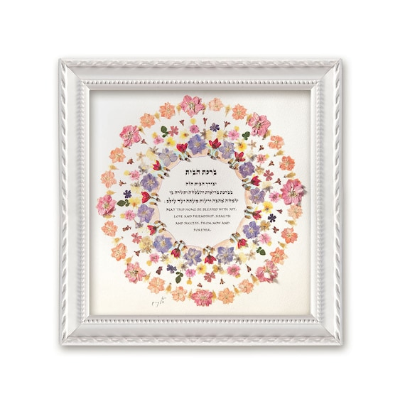 Home Blessing Housewarming Gifts Judaica Wall Art Birkat Etsy
