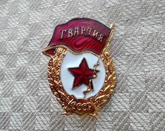 """Pin Badge GVARDIYA USSR Military. Soviet Russian military badge of the Soviet Army """"Gvardiya"""". 1980 s"""
