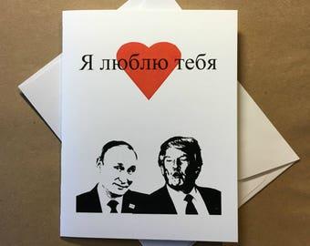 Trump Valentine Card Etsy
