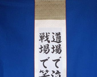 Cry in the Dojo, Laugh on the Battlefield : SILK SCROLL