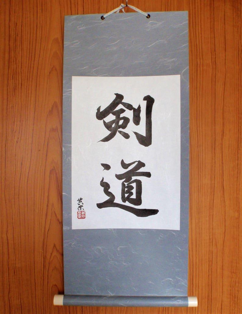 NINJUTSU HAND-BRUSHED JAPANESE KANJI MARTIAL ART CALLIGRAPHY ON SMALL SCROLL