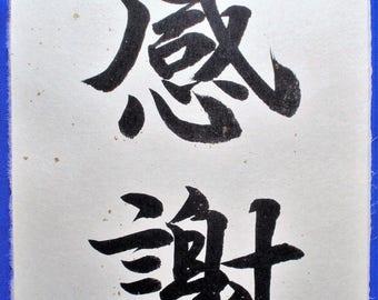 Kansha (Appreciation) on Gold-Embedded Paper