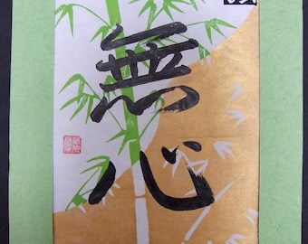 MUSHIN (The Freed Mind): Japanese Calligraphy on Original Woodblock Print