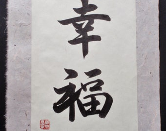 """Happiness """"Koufuku"""""""