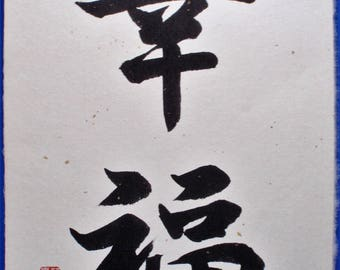 Koufuku (Happiness) on Gold-Embedded Paper