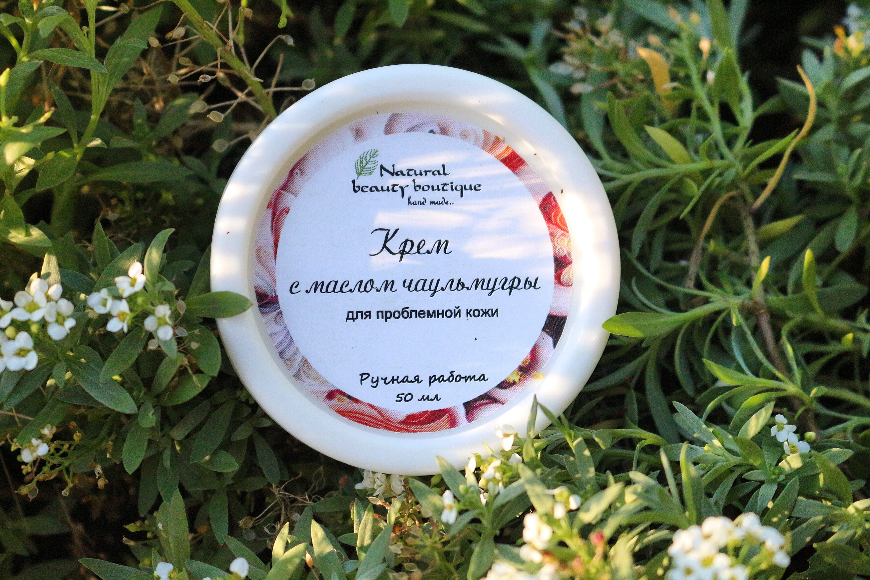 Chaumugra Face Cream For Oily Skin Natural Organic Acne Etsy