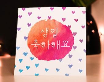 Korean card etsy happy birthday korean birthday card m4hsunfo
