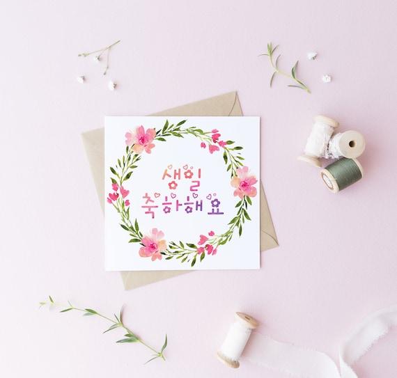 Korean Birthday Card Etsy