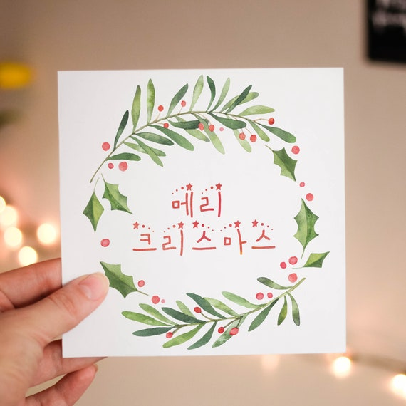 Merry christmas korean christmas card etsy image 0 m4hsunfo
