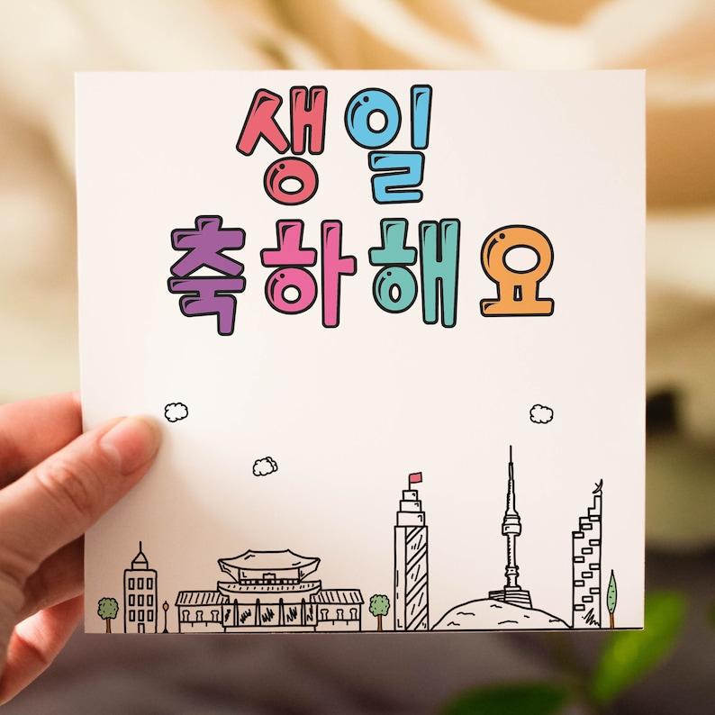 Birthday Card In Korean Card Design Template
