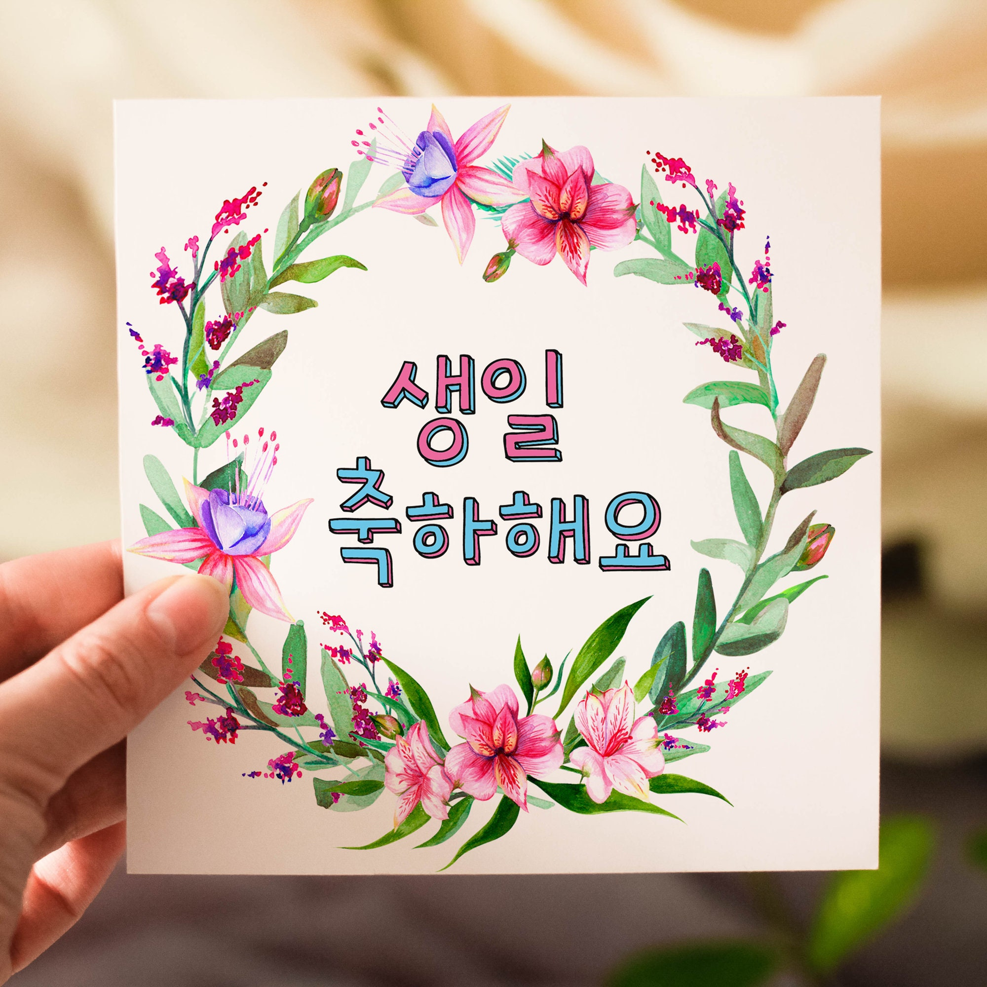 Happy Birthday Korean Birthday Card Etsy