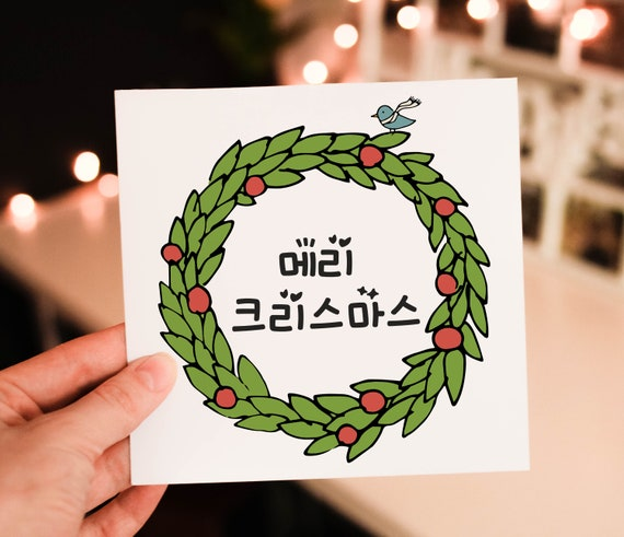 Merry Christmas In Korean.Korean Christmas Card
