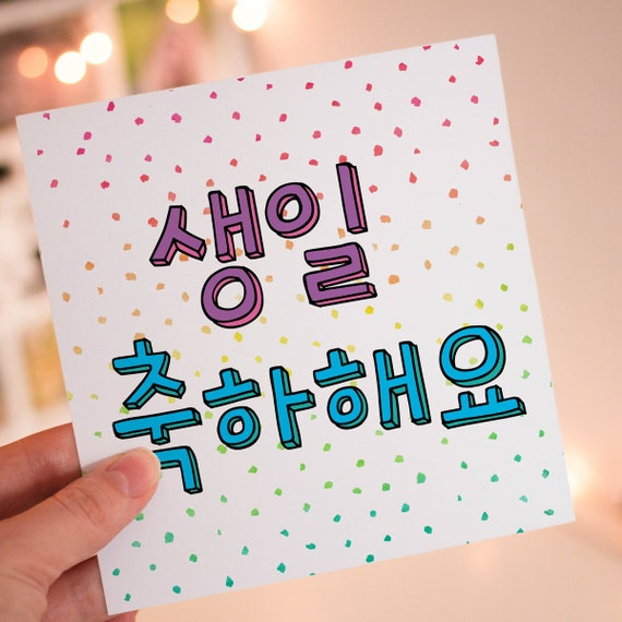 Happy Birthday Korean Birthday Card Etsy