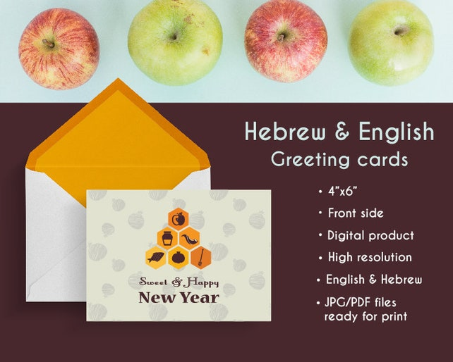 Two rosh hashanah printable cards hebrew and english 6 x 4 etsy image 0 m4hsunfo