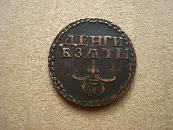 Russian Copper Token Coin Medal Beard 1698 Tsar Peter I Petr 1 Reforms Russland Rubel Ruble Copy Restrike Repro Souvenir