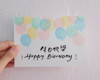 Birthday Watercolor Card, Handmade Card, Happy Birthday Card