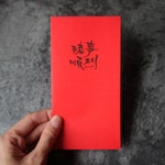 2019 Chinese New Year Ang Pow, Red Packet, Money Packet, 新年紅包, Year of the Pig