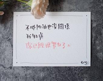 You've Been Working Hard! - Chinese Handwritten Card