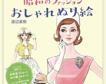 Japan Showa Ages Fashionable Coloring Book