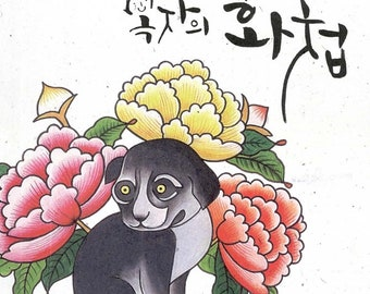 Folk Painting Of The Okja Coloring Book By Seo Ok Ja Korean PaintingAdult Books For Adults