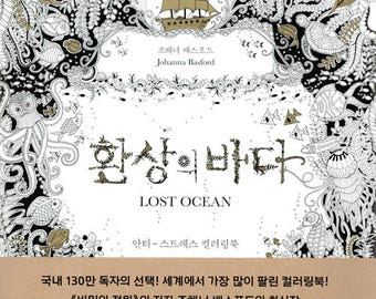 Lost Ocean Coloring Book By Johanna BasfordAdult Books For Adults