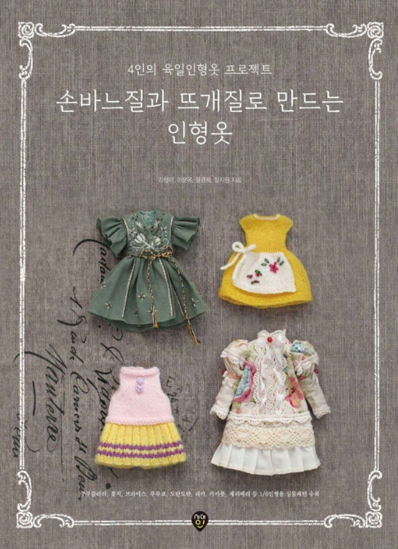 Sewing And Knitting Doll Clothes Making Book By Kim Sung Mi