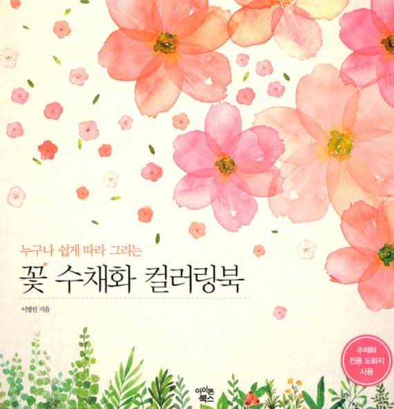 Watercolored Flower Coloring Book By Lee Myung Sun(Adult Coloring Books,  Coloring Books for Adults)