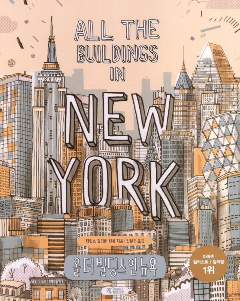 All The Buildings In New York Coloring Book By James Gulliver Hancock