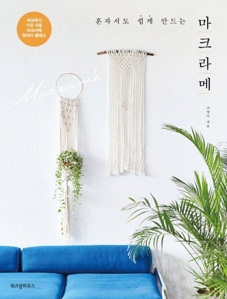 Easy Macrame Book By Cho Young Mi
