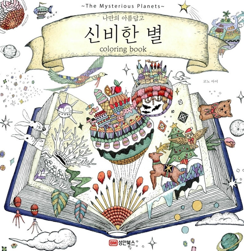The Mysterious Planets Coloring Book By Ai Kohno   Etsy