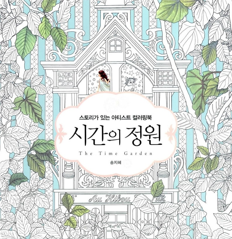 The Time Garden Coloring Book By Daria Song Etsy