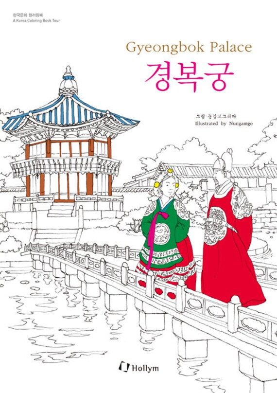 Gyeongbok Palace Coloring Book By Nungamgo, Korean Culture Coloring  Book(Adult Coloring Books, Coloring Books for Adults)