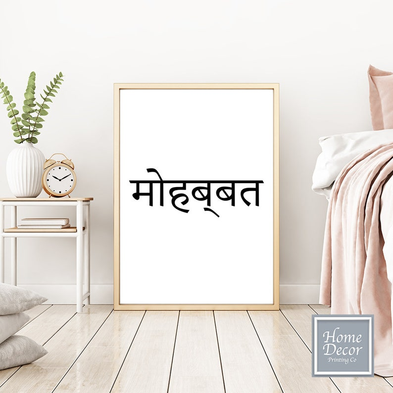 Strange Love In Hindi Love Definition Wall Art Print Poster Classic Hindi Writing Script Translation Download And Print At Home Interior Design Ideas Gentotryabchikinfo