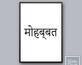 Love in Hindi Wall Art Print Poster - Sign / Gift / Writing / True Love Waits / Printable / Black and White / Home Decor / Instant Download